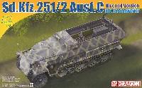Sd.Kfz.251/2 Ausf.C リベット仕様 迫撃砲搭載型