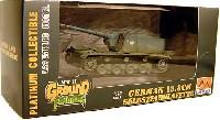 イージーモデル1/72 AFVモデル(塗装済完成品)ドイツ重自走砲 シュトゥーラー・エミール