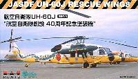 プラッツ1/144 自衛隊機シリーズ航空自衛隊 UH-60J 空自40周年記念塗装機 (2機セット)
