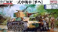 ファインモールド1/35 ミリタリー一式中戦車 チヘ (真鍮製 砲弾&薬莢付)