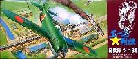 アオシマ1/72 エース列伝川西 N1K1-Jb 紫電11型乙 筑波航空隊 戦闘403 (奇兵隊 ツ-185)