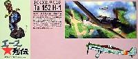 アオシマ1/72 エース列伝フォッケウルフ Ta152H-1 第301戦闘航空団 戦闘本部 ヨセフ・カイル曹長搭乗機