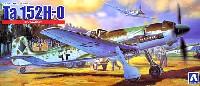 アオシマ1/72 真・大戦機シリーズフォッケウルフ Ta152H-0