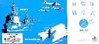 海上自衛隊護衛艦 DD-107 いかずち (2006年観艦式記念パッケージ版)