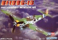 ホビーボス1/72 エアクラフト プラモデルメッサーシュミット Bf109G-10