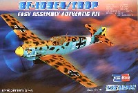 ホビーボス1/72 エアクラフト プラモデルメッサーシュミット Bf109E-4/TROP