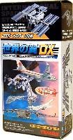 世界の翼 DX