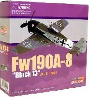フォッケウルフ Fw190A-8 ブラック13 JG-3 1944