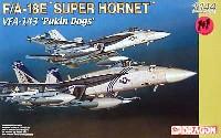 ドラゴン1/144 ウォーバーズ (プラキット)F/A-18E スーパーホーネット ピューキングドッグス