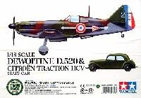 タミヤ1/48 飛行機 スケール限定品デヴォアティーヌ D.520 & シトロエン 11CV セット