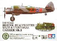 タミヤ1/48 飛行機 スケール限定品ボーファイター Mk.6 & ブレンガンキャリアー Mk.2 セット