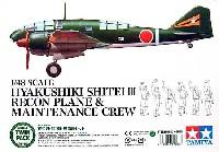 タミヤ1/48 飛行機 スケール限定品百式司偵 3型 & 整備員 セット
