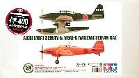 タミヤ1/72 飛行機 スケール限定品愛知 M6A1 晴嵐 & M6A1-K 南山 (晴嵐改) セット