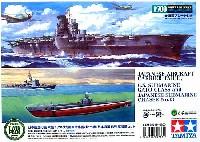 タミヤスケール限定品日本航空母艦 大鳳 & アメリカ海軍潜水艦ガトー級/日本海軍13号 駆潜艇 セット