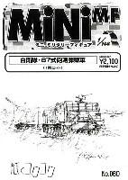 紙でコロコロ1/144 ミニミニタリーフィギュア自衛隊 87式砲測弾薬車