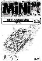 紙でコロコロ1/144 ミニミニタリーフィギュア自衛隊 96式自走迫撃砲