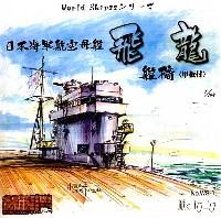 日本海軍航空母艦 飛龍 艦橋 (甲板付)