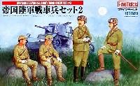 ファインモールド1/35 ミリタリー帝国陸軍 戦車兵セット 2