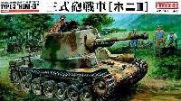ファインモールド1/35 ミリタリー帝国陸軍 三式砲戦車 (ホニ 3)
