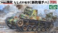 帝国陸軍 九七式中戦車 [新砲塔チハ]