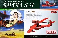 サボイア S.21 試作戦闘飛行艇 (映画紅の豚)