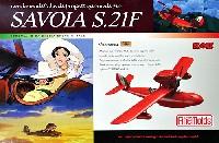 サボイア S.21F 後期型 (映画紅の豚)