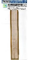 トムスモデル1/350 艦船用エッチングパーツシリーズアメリカ海軍 駆逐艦用 手摺ネット