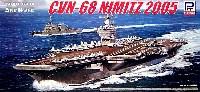 ピットロード1/700 スカイウェーブ M シリーズアメリカ海軍 ニミッツ級原子力空母 CVN-68 ニミッツ 2005