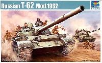 ロシア T-62 主力戦車 Mod.1962