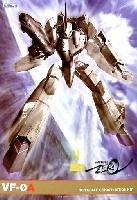ウェーブマクロスゼロ シリーズVF-0A