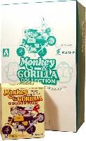 モンキー& ゴリラコレクション Part2 (1BOX)