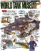 大日本絵画戦車関連書籍ワールドタンクミュージアム図鑑