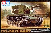 タミヤ1/48 ミリタリーミニチュアシリーズソビエト KV-2 重戦車 ギガント