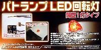 アオシマ1/24 Sパーツ タイヤ&ホイールパトランプ LED回転灯 筒型1灯タイプ