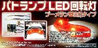 アオシマ1/24 Sパーツ タイヤ&ホイールパトランプ LED回転灯 ブーメラン型2灯タイプ