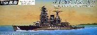 アオシマ1/700 艦船シリーズ日本海軍 戦艦 長門 (フルハルモデル)