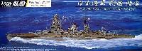 アオシマ1/700 艦船シリーズ日本海軍 戦艦 陸奥 (フルハルモデル)