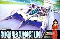 アオイ オーガ AN-21 エアロブーストモード