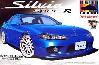 アオシマ1/24 プリペイントモデル シリーズS15 シルビア Spec.R ブリリアントブルー