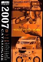 アオシマカタログ2007年度版 アオシマ文化教材社 総合カタログ