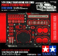 TAKATA 童夢 NSX 2005 エッチングパーツセット