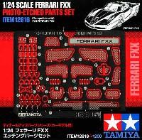 タミヤディテールアップパーツシリーズ (自動車モデル)フェラーリ FXX エッチングパーツセット