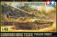 タミヤ1/48 ミリタリーミニチュアシリーズドイツ重戦車 キングタイガー (ポルシェ砲塔)