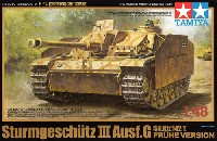 タミヤ1/48 ミリタリーミニチュアシリーズドイツ 3号突撃砲 G型 (初期型)