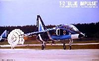 T-2 ブルーインパルス 最終編成 (3機セット)