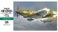ハセガワ1/48 飛行機 JTシリーズP-39Q/N エアラコブラ
