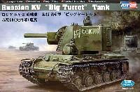 ホビーボス1/48 ファイティングビークル シリーズロシア KV-2重戦車 先行量産型 ビッグターレット
