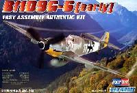 ホビーボス1/72 エアクラフト プラモデルメッサーシュミット Bf109G-6 (初期型)