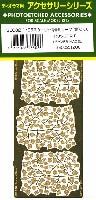 GSIクレオスディオラマ用 アクセサリーシリーズ情景用リーフ (葉) 2枚入