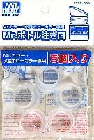GSIクレオスGツールMr.カラー・水性ホビーカラー専用 Mr.ボトル注ぎ口 (5個)